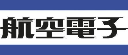 <u>日本航空電子</u>