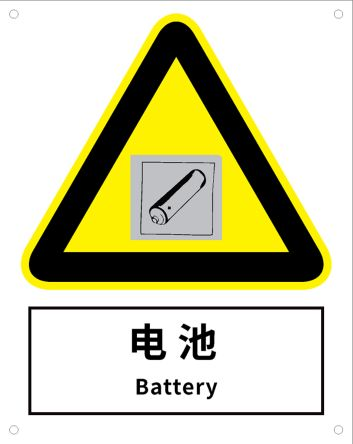 GB standard signage, Battery , ABS,250mm