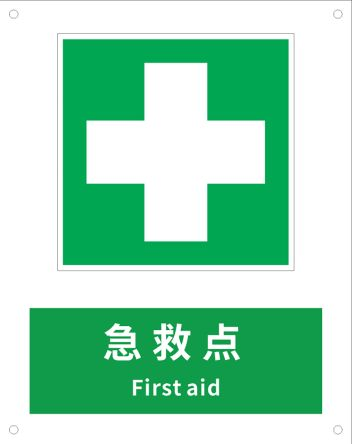 GB standard signage, First aid , ABS,250