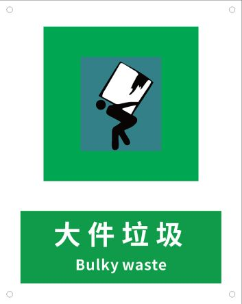 GB standard signage, Bulky waste , ABS,2