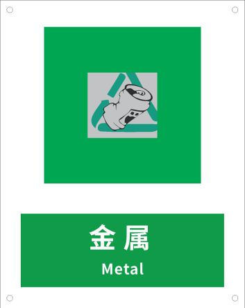 GB standard signage, Metal , ABS,250mmx3