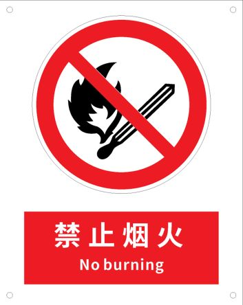 GB standard signage, No burning, ABS,250